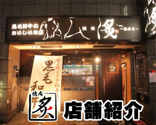 焼肉 炙 店舗紹介