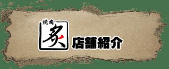 焼肉炙 店舗紹介