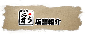 焼肉処彩 店舗紹介