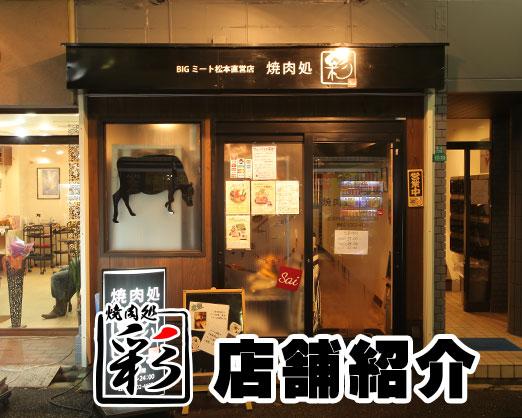 焼肉処 彩 店舗紹介